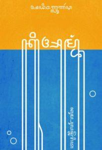 Cover Kiambang Fix